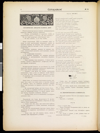 Satirikon, vol. 1, no. 18, August 9, 1908