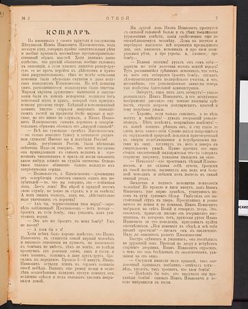 Otboi, no. 3, 1906