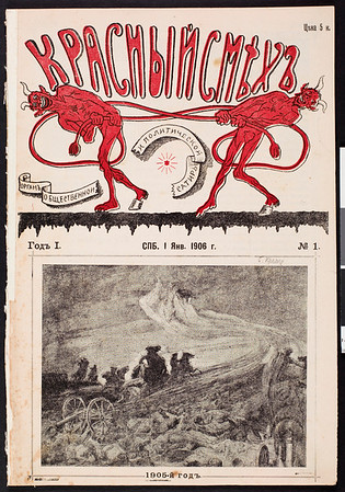 Krasnyi Smekh, no. 1, January 1, 1906
