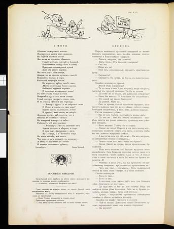 Satirikon, vol. 2, no. 30, July 25, 1909