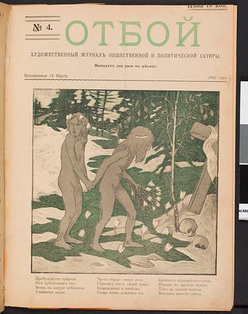 Otboi, no. 4, 1906