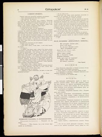 Satirikon, vol. 2, no. 41, October 10, 1909