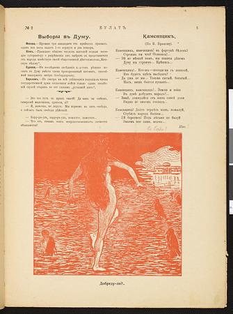 Bulat, no. 2, 1906