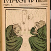 Maski, no. 5, March 6, 1906