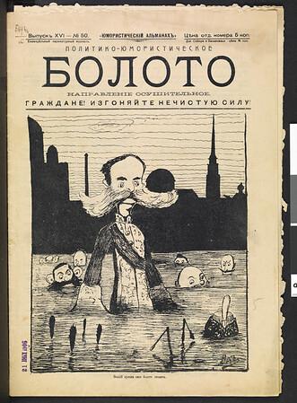 Boloto, vol. 16, no. 50, 1905