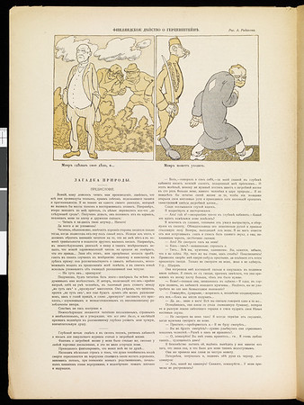 Satirikon, vol. 2, no. 21, May 23, 1909