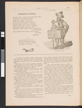 Ovod, no. 1, 1906
