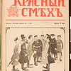 Krasnyi Smekh, no. 3, January 21, 1906