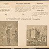 Gudok, no. 1, January 1906