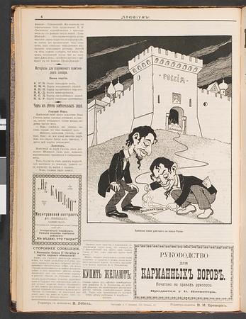 Pliuvium, no. 17, 1907