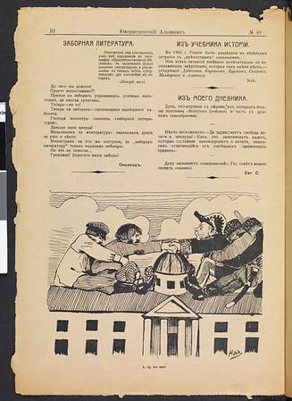 SJP-SHCHELCHOK-1905-V14-N48
