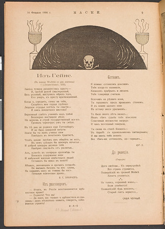 Maski, no. 3, February 16, 1906