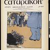 Satirikon, vol. 2, no. 40, October 3, 1909