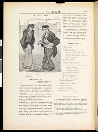 Satirikon, vol. 1, no. 05, 1908
