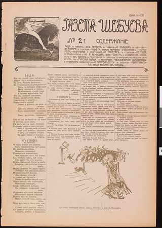 Gazeta Shebueva, vol. 1, no. 21, 1907