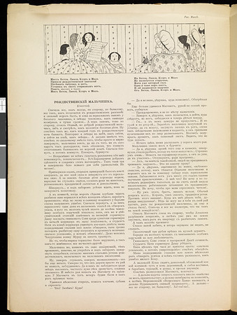 Satirikon, vol. 2, no. 52, December 25, 1909