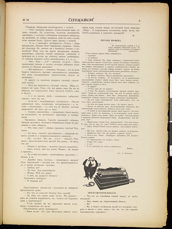 Satirikon, vol. 2, no. 22, May 30, 1909