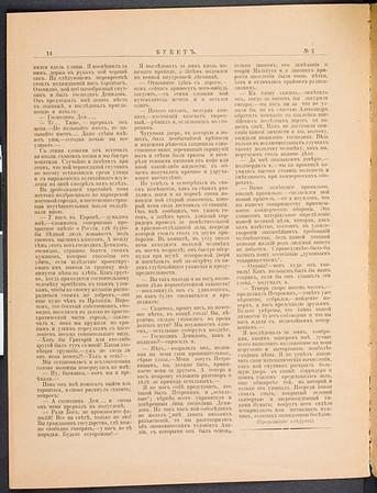 Buket, no. 2, 1906