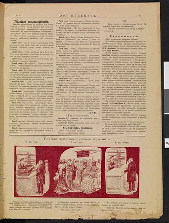 Moi Pulemet, no. 3, 1906