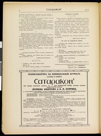 Satirikon, vol. 2, no. 25, June 20, 1909