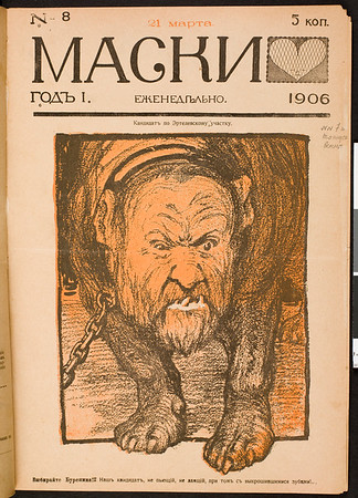 Maski, no. 8, March 21, 1906