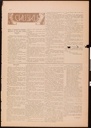 Gazeta Shebueva, vol. 1, no. 11, 1906