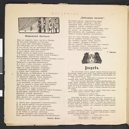 SJP-POEDINOK-1906-V00-N01
