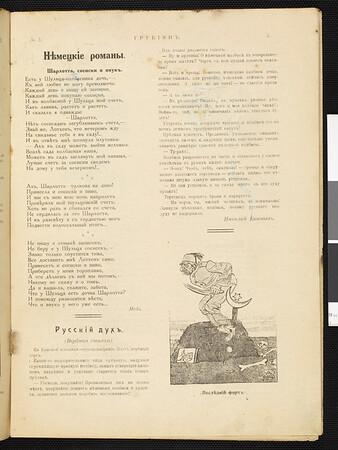 Grubian, no. 3, March 15, 1907.