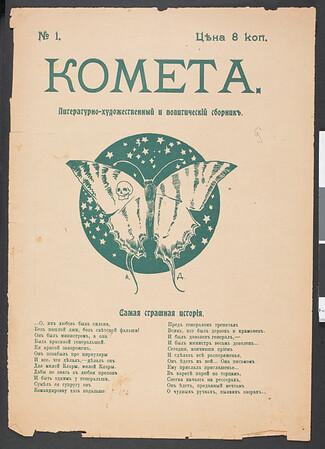 Kometa, no. 1, 1906
