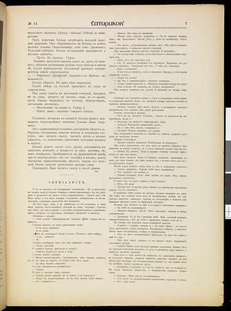 Satirikon, vol. 2, no. 14, April 4, 1909