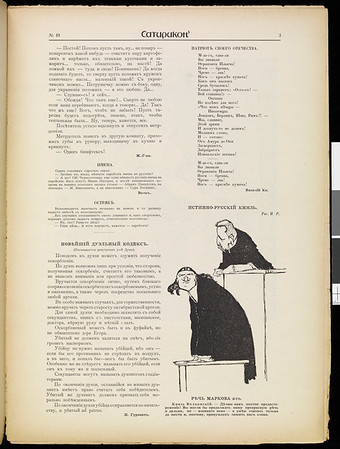 Satirikon, vol. 2, no. 49, December 5, 1909