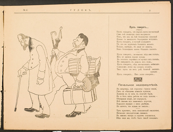 Gudok, no. 6, April 1906