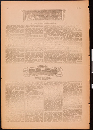 Gazeta Shebueva, vol. 1, no. 26, 1907