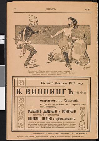 Shtyk (Kharkov), no. 9, 1907