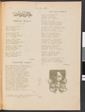 Fiskal, no. 5, 1906