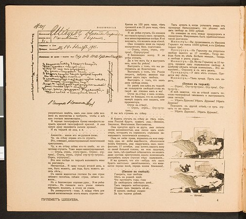 Pulemet, no. 2, 1905