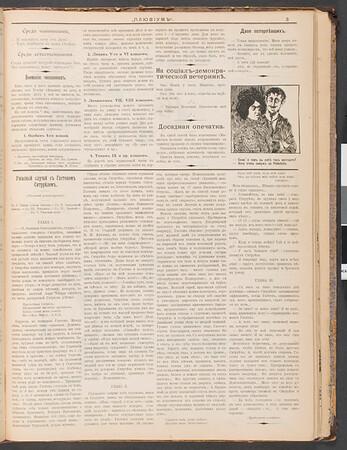 Pliuvium, no. 43, 1907