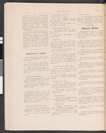 Fiskal, no. 4, 1906