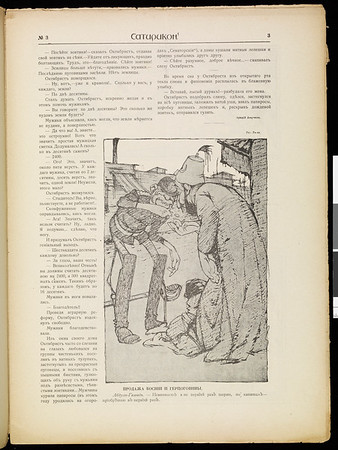 Satirikon, vol. 2, no. 03, January 17, 1909