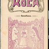 Kosa, no. 7, 1906