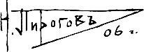 SJP-Monogram-Pirogov