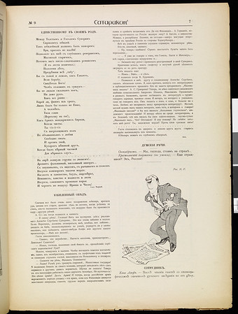 Satirikon, vol. 2, no. 09, March 1, 1909
