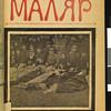 Maliar, no. 3, 1906