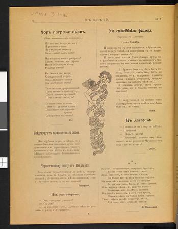 K Svetu, no. 3, March, 1906.