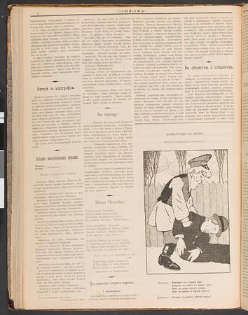 Pliuvium, no. 68, 1908