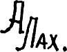 SJP-Monogram-Lakhovskii