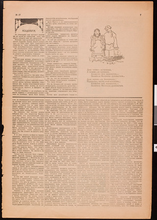 Gazeta Shebueva, vol. 1, no. 27, 1907