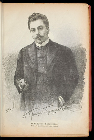 Shut, vol. 3, no. 6, 1907