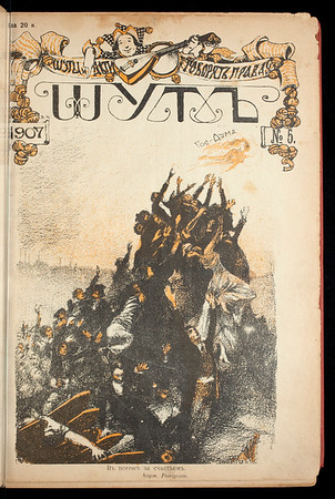 Shut, vol. 3, no. 5, 1907