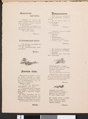 Shtyk (St. Petersburg), no. 1, 1906